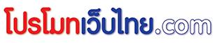 โปรโมทเว็บไทย โฆษณาฟรี รับโปรโมทเว็บไซต์